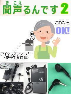 ワイヤレス補聴支援 聞こえるんです2