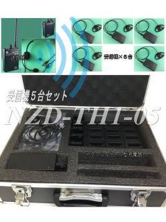 案内ガイド用イヤホンセット5台 NZD-TH105