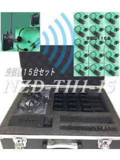 ガイドツアー用イヤホンセット NZD-TH115