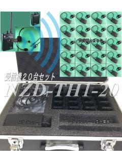 イヤフォンガイドシステム 20台セット