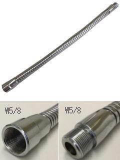 金属製フレキシブルシャフト W5/8 マイクスタンド用