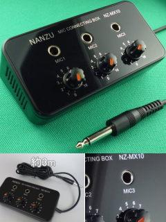 簡易マイクミキサー NZ-MX10