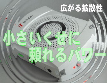 "<span class=""title"">ハモニカ演奏でパワギガ拡声マイクを試用</span>"