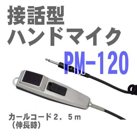 PM-120