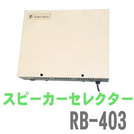 RB-403 スピーカーセレクタ