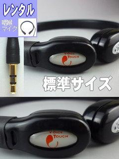 レンタル咽喉マイク RENT-12iK