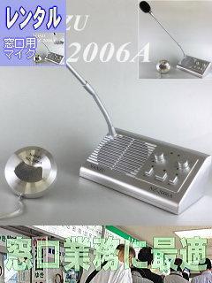 受付用マイクシステムのデモ機