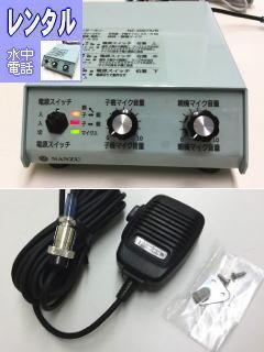 潜水作業者用の水中電話レンタル RENT-2007A