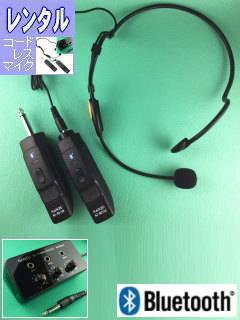 コードレスヘッドセットマイク&マイクミキサーのレンタル