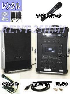 レンタルアンプ&ワイヤレスマイク1本 RENT-25HM1