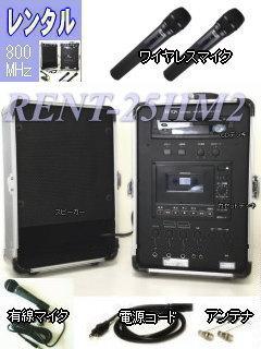 レンタルワイヤレスマイク2本セット RENT-25HM2