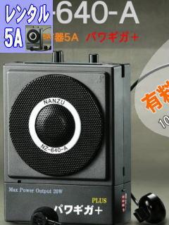 ハンズフリー拡声器レンタル rent-5a