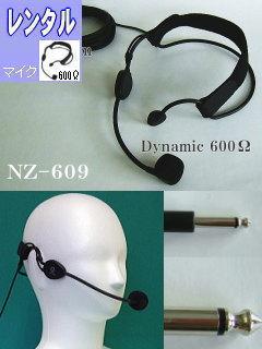600Ωヘッドマイク NZ-609
