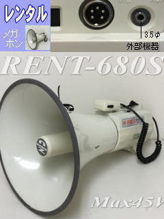 最大級の貸出用ショルダーメガホン RENT-680S