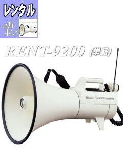 "<span class=""title"">スーパーメガホン RENT-9200 単品レンタル</span>"
