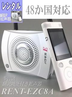 外国人を派遣している派遣会社で翻訳拡声器のレンタルは?
