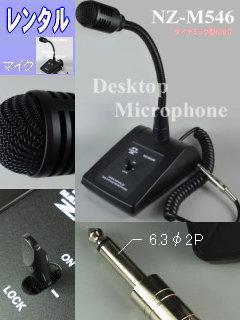 レンタルデスクトップマイク RENT-M546