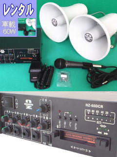 選挙用カセット車載アンプ60W レンタル