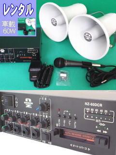 ICレコーダー内蔵車用拡声器レンタル RENT-N65A5