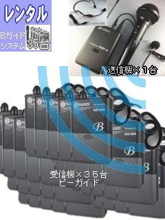 無線案内システム35台セット レンタル