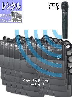 RENT-R50-1 ガイドシステム50台レンタル