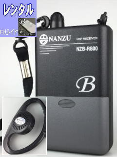 レシーバーレンタル RENT-R800
