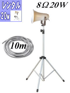 RENT-S20ST10m レンタルスピーカー20W