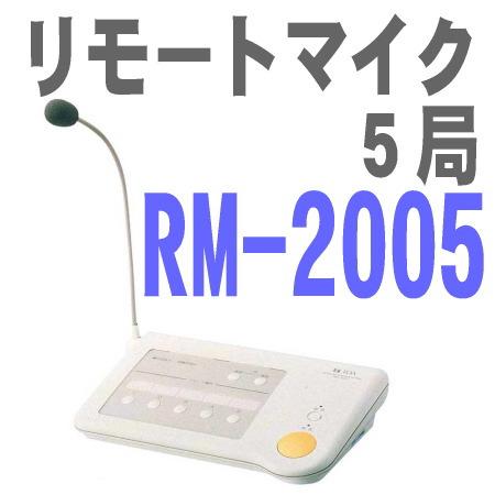 RM-2005