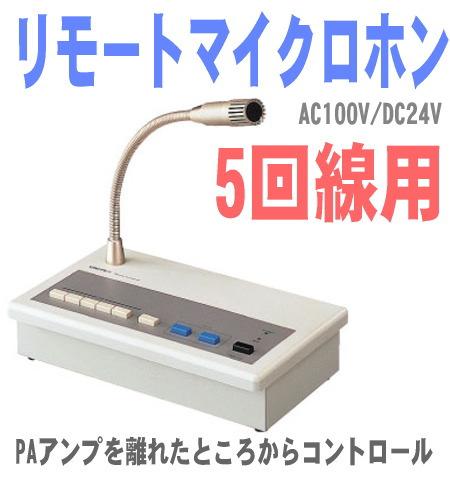 RMM-105