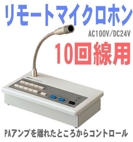 RMM-110