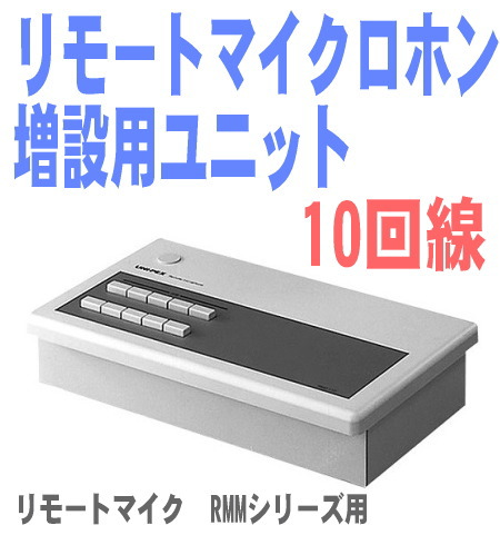 RMZ-110