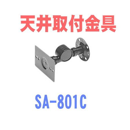 SA-801C