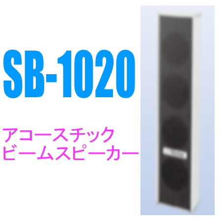sb1020