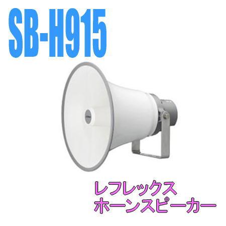 sbh915