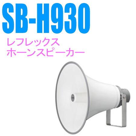 sbh930