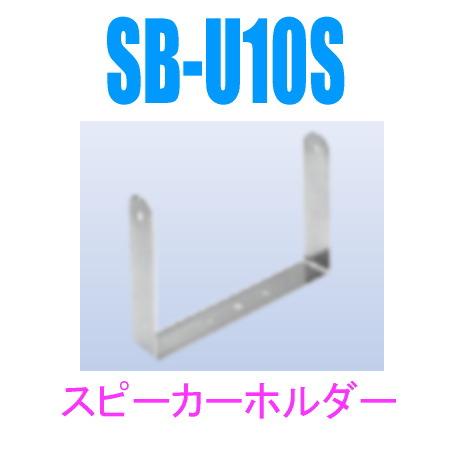 sbu10s