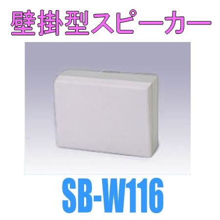 sbw116