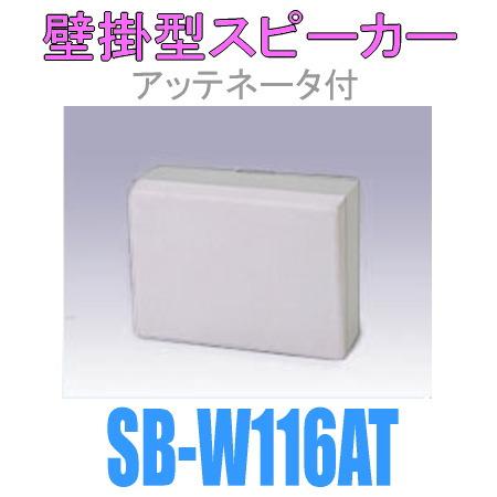 sbw116at