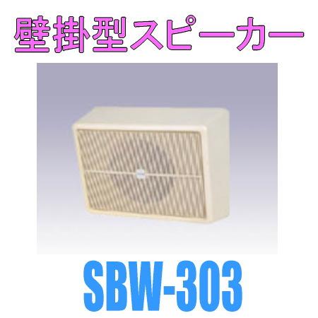 sbw303