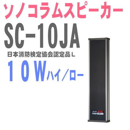 SC-10JA