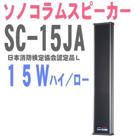 SC-15JA