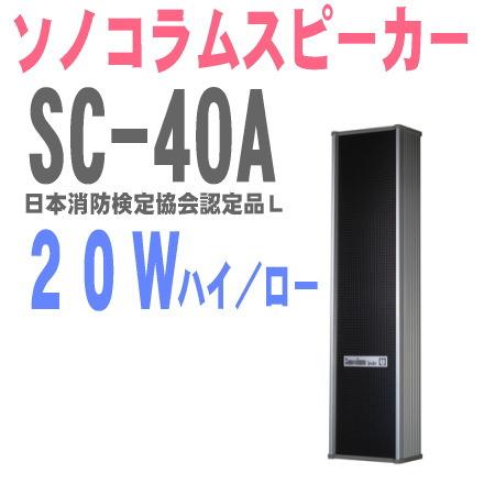 SC-40A