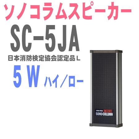 SC-5JA