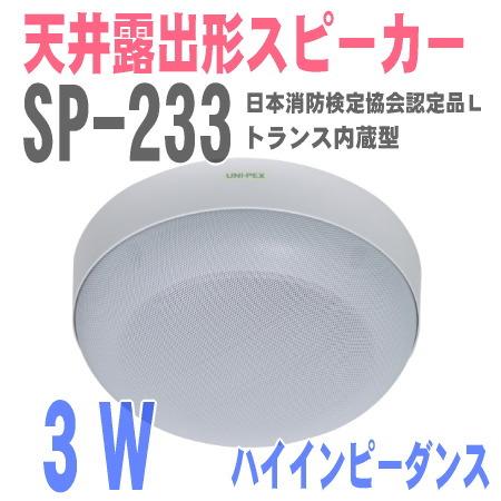 SP-233