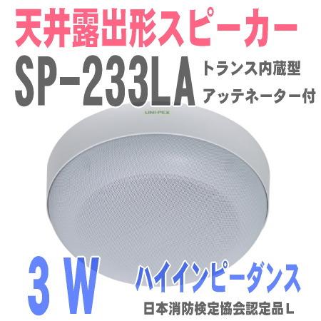 SP-233LA