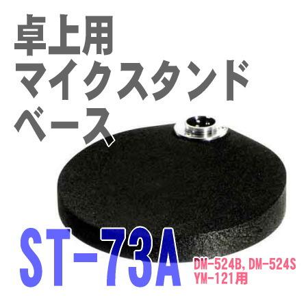 ST-73A