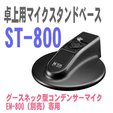 ST-800