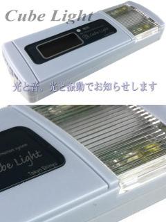 キューブライト(携帯受信機)SW-0122N