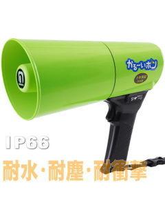 IP66相当の防水メガホン TD-504G