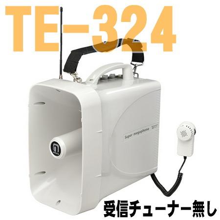 TE-324 大型メガホン